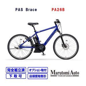 電動自転車 ヤマハ スポーツ 通勤 通学 2021年モデル 前後26インチPAS Brace ブレイス グロスブルー PA26B|marutomiauto