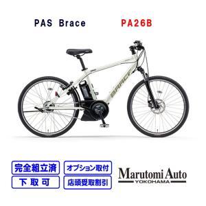 電動自転車 ヤマハ スポーツ 通勤 通学 2021年モデル 前後26インチPAS Brace ブレイス ホワイトオレ PA26B|marutomiauto