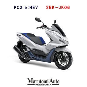 ポイント5倍 ホンダ HONDA PCX e:HEV ハイブリッド 2021年モデル 新型 125ccスクーター 原付 2AJ-JK06 パールジャスミンホワイト 白|marutomiauto