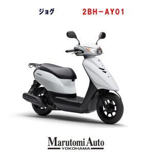 新車 YAMAHA ヤマハ ジョグ JOG  原付 バイク 原付スクーター 50cc 2BH-AY01 ロスホワイト|marutomiauto