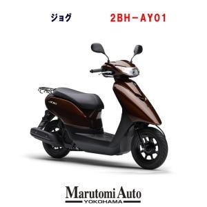 2021年モデル 新車 ヤマハ ジョグ YAMAHA JOG マホガニーブラウンメタリック 茶 原付 スクーター 50cc バイク 2BH-AF79|marutomiauto