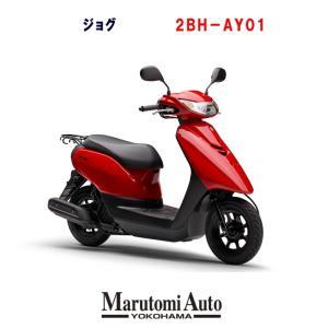 ポイント5倍 【3〜4営業日で乗って帰れます!】 新車 YAMAHA ヤマハ ジョグ JOG  原付 バイク 原付スクーター 50cc 2BH-AY01 赤|marutomiauto