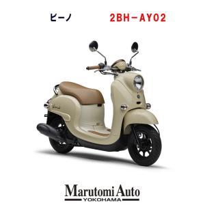 2021年モデル 新車 ヤマハ ビーノ バージンベージュ YAMAHA Vino 50cc 原付 スクーター 原付バイク 50ccスクーター 2BH-AY02|marutomiauto
