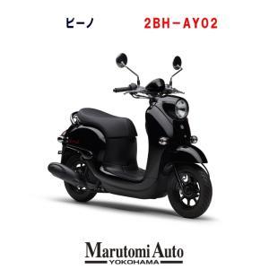 2021年モデル 新車 ヤマハ ビーノ グラファイトブラック 黒 YAMAHA Vino 50cc 原付 スクーター 原付バイク 50ccスクーター 2BH-AY02|marutomiauto