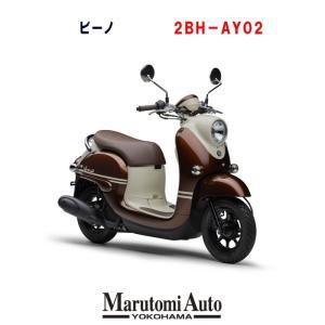 【3台在庫有り】2021年モデル 新車 ヤマハ ビーノ マホガニーブラウンメタリック 茶 YAMAHA Vino 50cc 原付 スクーター 原付バイク 50ccスクーター 2BH-AY02|marutomiauto