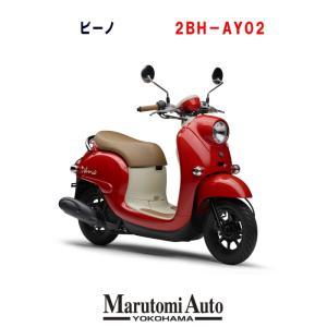 2021年モデル 新車 ヤマハ ビーノ ファイティングレッド 赤 YAMAHA Vino 50cc 原付 スクーター 原付バイク 50ccスクーター 2BH-AY02|marutomiauto