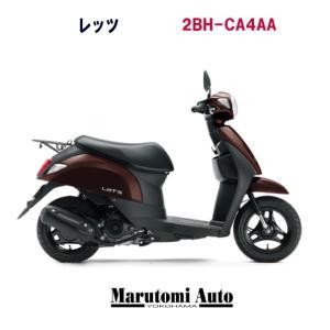 ポイント5倍 【在庫有り 残り3台】レッツ 新車 茶 カード支払いOK スズキ SUZUKI  2020年モデル 50ccスクーター 原付 2BH-CA4AA スウィートブラウンNo 2|marutomiauto