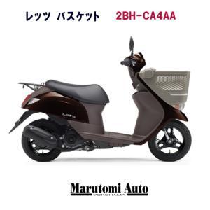 ポイント5倍 レッツバスケット 新車 茶 カード支払いOK スズキ SUZUKI  2020年モデル 50ccスクーター 原付 2BH-CA4AA グラスミッドナイトブラウン|marutomiauto