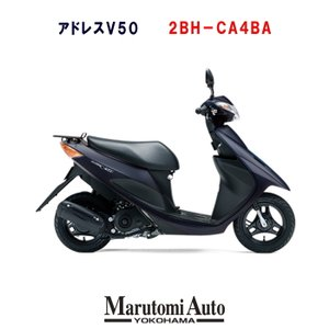 ポイント5倍 低燃費!通勤・通学にオススメ! アドレスV50 新車  スズキ SUZUKI 2020年 50ccスクーター 原付 2BH-CA4BA マットステラブルーメタリック|marutomiauto