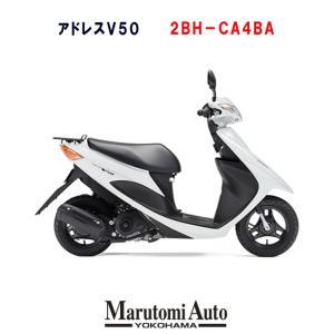 低燃費!通勤・通学にオススメ! アドレスV50 新車 白 スズキ SUZUKI 50ccスクーター 原付 2BH-CA4BA スプラッシュホワイト|marutomiauto
