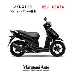 ポイント5倍 【在庫あり】新車 2021年モデル スズキ アドレス110 コンバインドブレーキ搭載 110cc バイク スクーター 原付二種 タイタンブラック 黒|marutomiauto