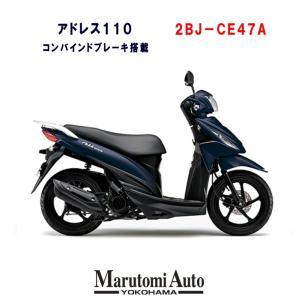 【在庫あり】新車 2021年モデル スズキ アドレス110 コンバインドブレーキ搭載 110cc バイク スクーター 原付二種 マットステラブルーメタリック 紺|marutomiauto