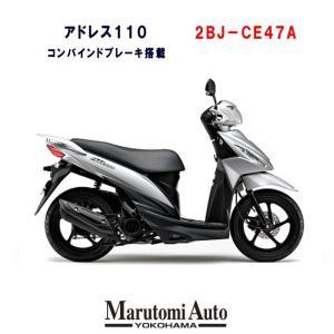 在庫限定価格【残り5台限り】新車 2021年モデル スズキ アドレス110 コンバインドブレーキ搭載 110cc バイク スクーター 原付二種 ソラリスシルバー 銀|marutomiauto