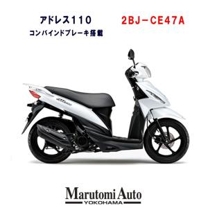 ポイント5倍 【在庫あり】新車 2021年モデル スズキ アドレス110 コンバインドブレーキ搭載 110cc バイク スクーター 原付二種 ブリリアントホワイト 白|marutomiauto
