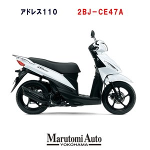 カード支払いOK アドレス110 新車 白 ブリリアントホワイト 2020年モデル スズキ SUZU...