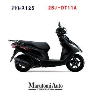 スズキ SUZUKI アドレス125  2020年モデル 新車 新型 2BJ-DT11A 125ccスクーター 原付 パールノベルティブラック|marutomiauto