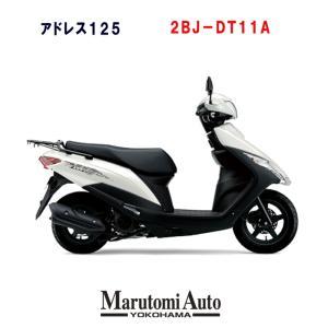 ポイント5倍 アドレス125 スズキ SUZUKI パールグレイスフルホワイト 新車 新型 2BJ-DT11A 125cc スクーター 原付|marutomiauto