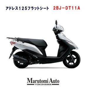 【在庫あり】2020年モデル アドレス125 フラットシート仕様 銀 フラッシュシルバーメタリック スズキ SUZUKI  新車 新型 2BJ-DT11A 125ccスクーター 原付|marutomiauto