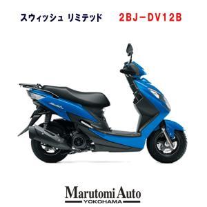 【残り2台限定価格】スズキ SUZUKI スウィッシュリミテッド SWISH LTD 新車 新型 2BJ-DV12B 125ccスクーター 原付二種  トリトンブルーメタリック 青|marutomiauto