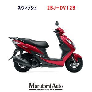 ポイント5倍 【在庫あり】スズキ SUZUKI スウィッシュ SWISH 新車 新型 2BJ-DV12B 125ccスクーター 原付二種 赤 キャンディダーリングレッド|marutomiauto