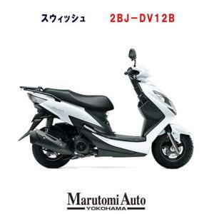 【在庫あり】スズキ SUZUKI スウィッシュ SWISH 新車 新型 2BJ-DV12B 125ccスクーター 原付二種 白 パールブレージングホワイト|marutomiauto