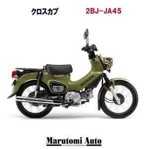 ポイント5倍 【入荷しました!在庫有り!】 ホンダ クロスカブ110 クロスカブ 新車 HONDA 110cc 原付二種 バイク 2BJ-JA45 カムフラージュグリーン|marutomiauto