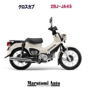 ポイント5倍 【入荷しました!在庫有り!】カード支払いOK ホンダ クロスカブ110 クロスカブ 新車 HONDA 110cc 原付二種 MT バイク 2BJ-JA45 クラシカルホワイト|marutomiauto