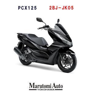 ポイント5倍 【全国配送OK】ホンダ HONDA PCX125 2021年モデル 新型 125ccスクーター 新車 原付 2BJ-JK05 ポセイドンブラックメタリック 黒|marutomiauto