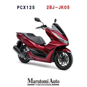 ポイント5倍 【入荷しました!】ホンダ HONDA PCX125 2021年モデル 新型 125ccスクーター 原付 2BJ-JK05 キャンディラスターレッド 赤|marutomiauto