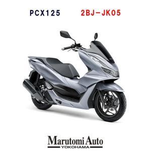 ポイント5倍 【在庫有り】ホンダ HONDA PCX125 2021年モデル 新型 125ccスクーター 新車 原付 2BJ-JK05 マットコスモシルバーメタリック 銀|marutomiauto