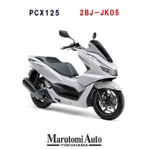 ポイント5倍 【在庫1台限り】ホンダ HONDA PCX125 2021年モデル 新型 125ccスクーター 原付 2BJ-JK05 パールジャスミンホワイト 白|marutomiauto
