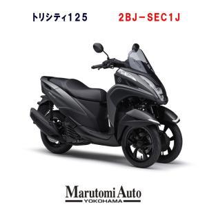 新車 YAMAHA ヤマハ トリシティ125 マットグレーメタリック3 マットグレー 国内仕様 2BJ-SEC1J 125cc 原付二種 三輪 125ccスクーター marutomiauto