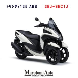 新車 YAMAHA ヤマハ トリシティ125 ABS ホワイトメタリック6 ホワイト 国内仕様 2BJ-SEC1J 125cc 原付二種 三輪 125ccスクーター marutomiauto