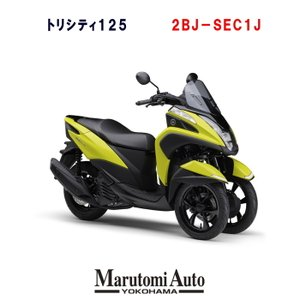 新車 YAMAHA ヤマハ トリシティ125 ライトリーフグリーンソリッド6 イエロー 国内仕様 2BJ-SEC1J 125cc 原付二種 三輪 125ccスクーター|marutomiauto