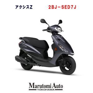 2021年モデル  新車 YAMAHA ヤマハ アクシスZ  マットダークブルーイッシュグレーメタリック3  2BJ-SED7J 125cc AXIS Z バイク オートバイ|marutomiauto