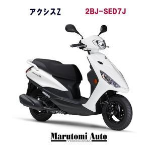 【在庫2台限定価格】2021年モデル 新車 YAMAHA ヤマハ アクシスZ  ホワイトメタリック1(ホワイト) 国内仕様 2BJ-SED7J 125cc AXIS Z|marutomiauto