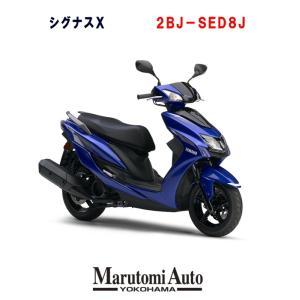 ヤマハ 新車 原付 スクーター 125cc バイク シグナスX CYGNUSX 2020年モデルディープパープリッシュブルーメタリックC 青 2BJ-SED8J|marutomiauto