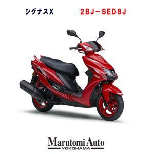 【全国配送OK】ヤマハ シグナスX 新車 原付 バイク 125cc スクーター 原付二種 ビビッドレッドメタリック 赤 2BJ-SED8J|marutomiauto