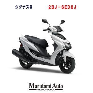 ヤマハ シグナスX 新車 原付 バイク 125cc スクーター 原付二種 2020年モデル ブルーイッシュホワイトカクテル1 白 2BJ-SED8J|marutomiauto