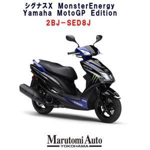 新車 2020年 YAMAHA ヤマハ シグナスX Monster Energy Yamaha MotoGP Edition 125cc 原付 スクーター 2BJ-SED8J ブラックメタリックX|marutomiauto