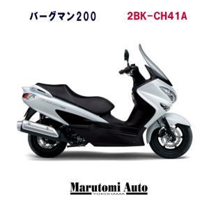 ポイント5倍 バーグマン200 白 カード決済OK 新車 スズキ SUZUKI 2BK-CH41A  軽二輪 200cc ビッグスクーター ブリリアントホワイト marutomiauto