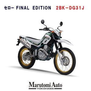 ヤマハ YAMAHA セロー250 SEROW FINAL EDITION 250cc 軽二輪 バイク オートバイ オフロード パープリッシュホワイトソリッド1 (ホワイト/グリーン)|marutomiauto