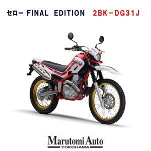 ヤマハ YAMAHA セロー250 SEROW FINAL EDITION 250cc 軽二輪 バイク オートバイ オフロード パープリッシュホワイトソリッド1 ホワイト/レッド 白赤 marutomiauto