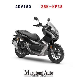 ポイント5倍 ホンダ HONDA ADV150 軽二輪 スクーター 150cc 2BK-KF38 マットガンパウダーブラックメタリック 黒|marutomiauto
