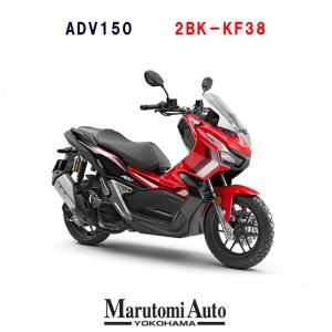 ポイント5倍 ホンダ HONDA ADV150 軽二輪 スクーター 150cc 2BK-KF38 ゲイエティーレッド 赤|marutomiauto