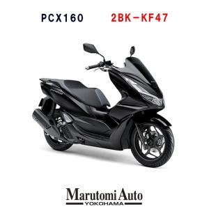 ポイント5倍 新車 ホンダ HONDA PCX160 ポセイドンブラックメタリック 黒 軽二輪 オートバイ バイク 高速OK 2BK-KF47|marutomiauto