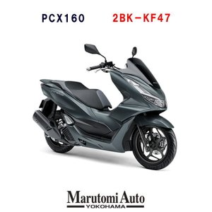 ポイント5倍 新車 ホンダ HONDA PCX160 マットディムグレーメタリック 灰 軽二輪 オートバイ バイク 高速OK 2BK-KF47|marutomiauto