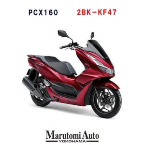 ポイント5倍 新車 ホンダ HONDA PCX160 キャンディラスターレッド 赤 軽二輪 オートバイ バイク 高速OK 2BK-KF47 marutomiauto