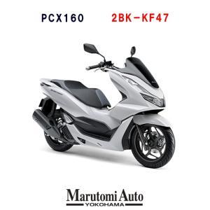 ポイント5倍 新車 ホンダ HONDA PCX160 パールジャスミンホワイト 白 軽二輪 オートバイ バイク 高速OK 2BK-KF47|marutomiauto