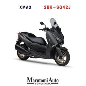 ポイント5倍 新車 YAMAHA ヤマハ XMAX ABS 国内仕様 SG42J マットブラック2(マットブラック)  250cc 軽二輪 ビッグスクーター marutomiauto